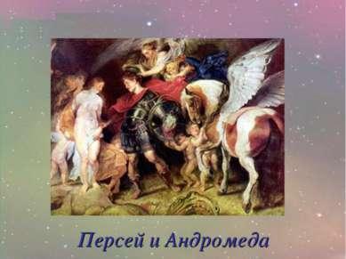 Персей и Андромеда