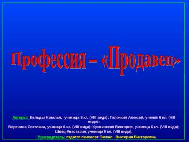 Авторы: Бельды Наталья, ученица 9 кл. (VIII вида); Галочкин Алексей, ученик 6...