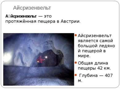 Айсризенвельт Айсризенвельт является самой большойледяной пещеройв мире. Об...
