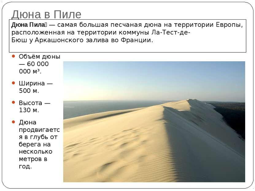 Дюна в Пиле Объём дюны — 60 000 000 м³. Ширина— 500м. Высота— 130м. Дюна ...