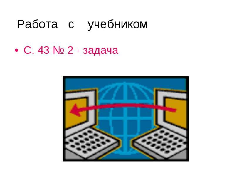 С. 43 № 2 - задача Работа с учебником