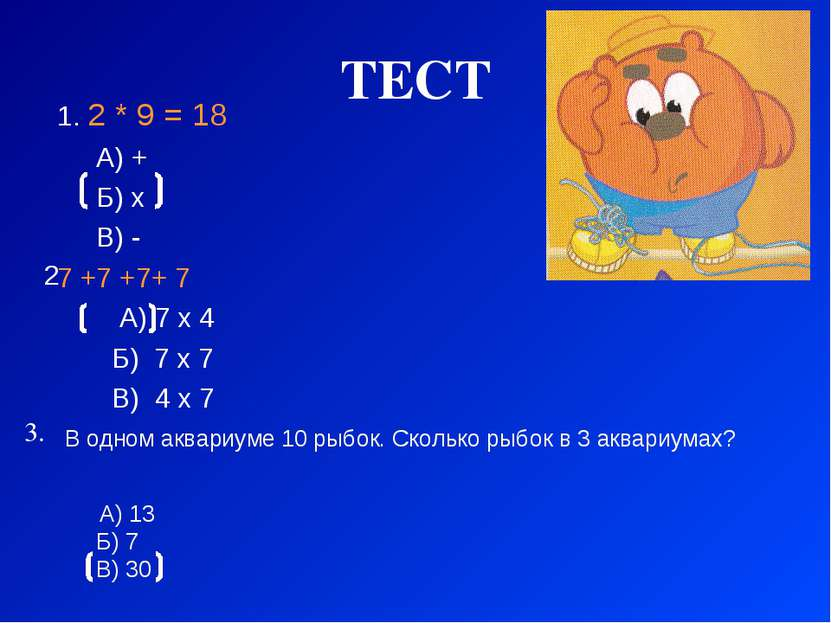 ТЕСТ 1. 2 * 9 = 18 А) + Б) х В) - 7 +7 +7+ 7 А) 7 х 4 Б) 7 х 7 В) 4 х 7 В одн...