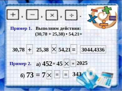 Пример 1. Выполним действия: (30,78 + 25,38) • 54,21= 30,78 + 25,38 54,21 = 3...