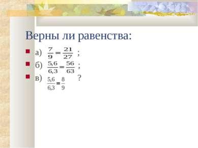 Верны ли равенства: а) ; б) ; в) ?