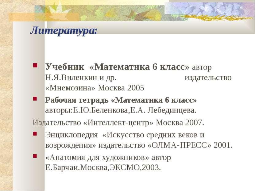 Литература: Учебник «Математика 6 класс» автор Н.Я.Виленкин и др. издательств...