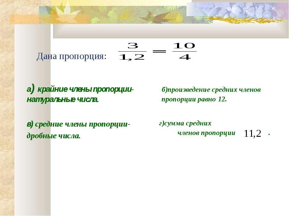Дана пропорция: а) крайние члены пропорции-натуральные числа. в) средние член...