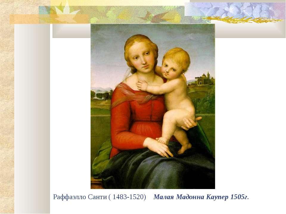 Раффаэлло Санти ( 1483-1520) Малая Мадонна Каупер 1505г.
