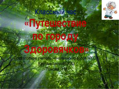 Free Powerpoint Templates Классный час «Путешествие по городу Здоровячков» По...