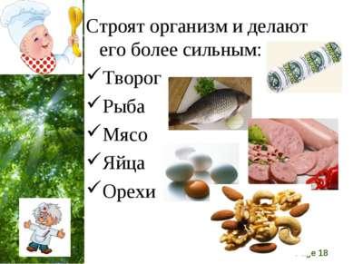Строят организм и делают его более сильным: Творог Рыба Мясо Яйца Орехи Free ...
