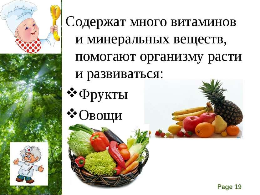 Содержат много витаминов и минеральных веществ, помогают организму расти и ра...