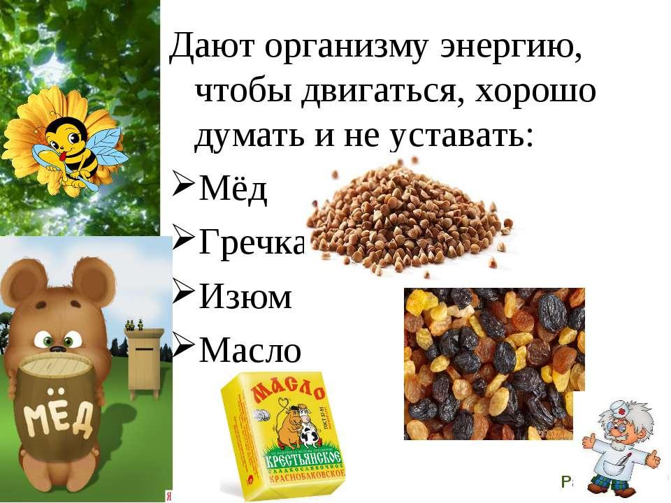 Дают организму энергию, чтобы двигаться, хорошо думать и не уставать: Мёд Гре...
