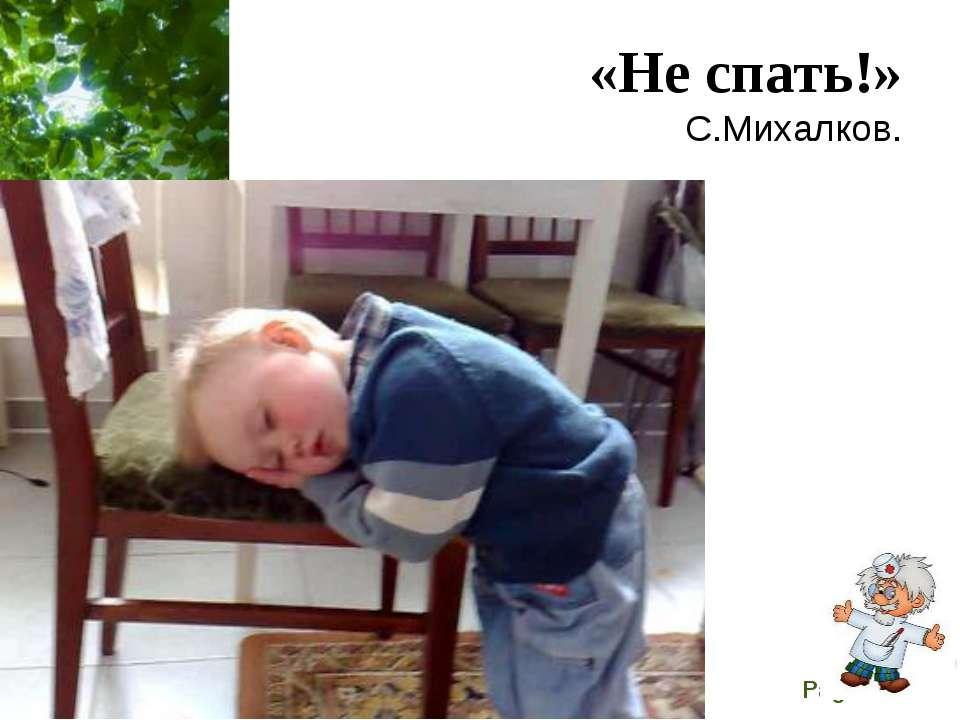«Не спать!» С.Михалков. Free Powerpoint Templates Page *
