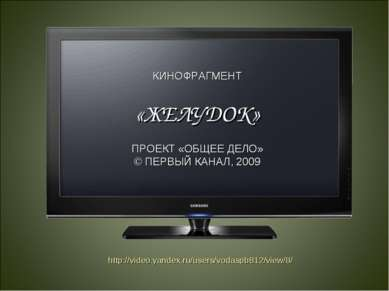 КИНОФРАГМЕНТ «ЖЕЛУДОК» ПРОЕКТ «ОБЩЕЕ ДЕЛО» © ПЕРВЫЙ КАНАЛ, 2009 http://video....