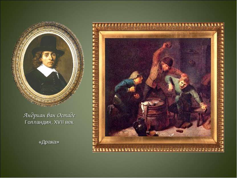 Андриан ван Остаде Голландия, XVII век «Драка»