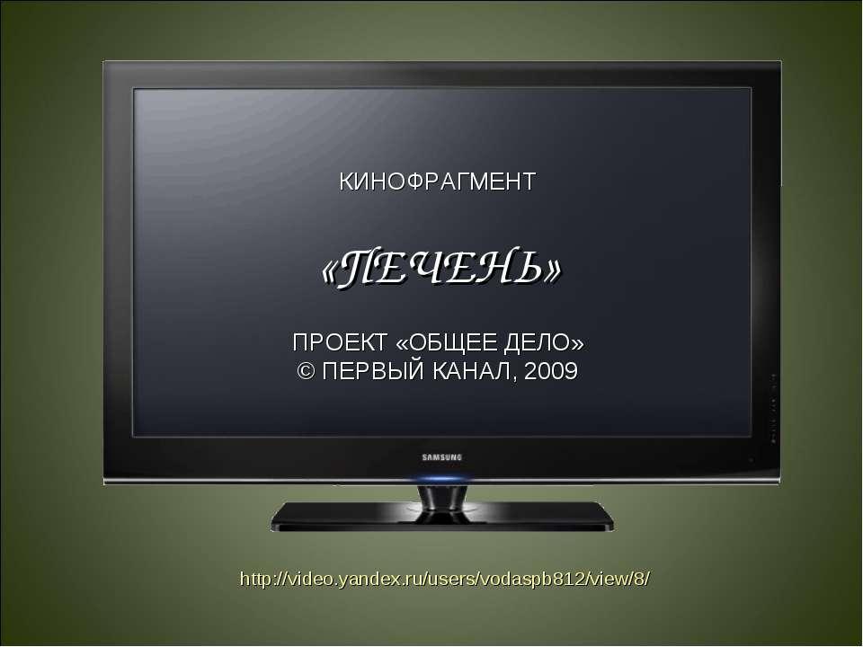 КИНОФРАГМЕНТ «ПЕЧЕНЬ» ПРОЕКТ «ОБЩЕЕ ДЕЛО» © ПЕРВЫЙ КАНАЛ, 2009 http://video.y...