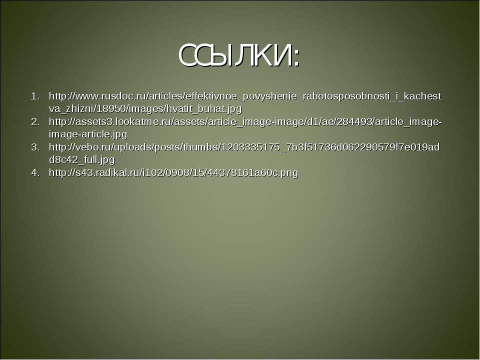 http://www.rusdoc.ru/articles/effektivnoe_povyshenie_rabotosposobnosti_i_kach...