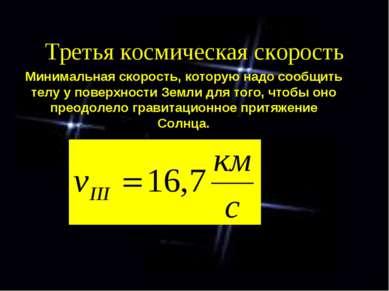 Третья космическая скорость Минимальная скорость, которую надо сообщить телу ...