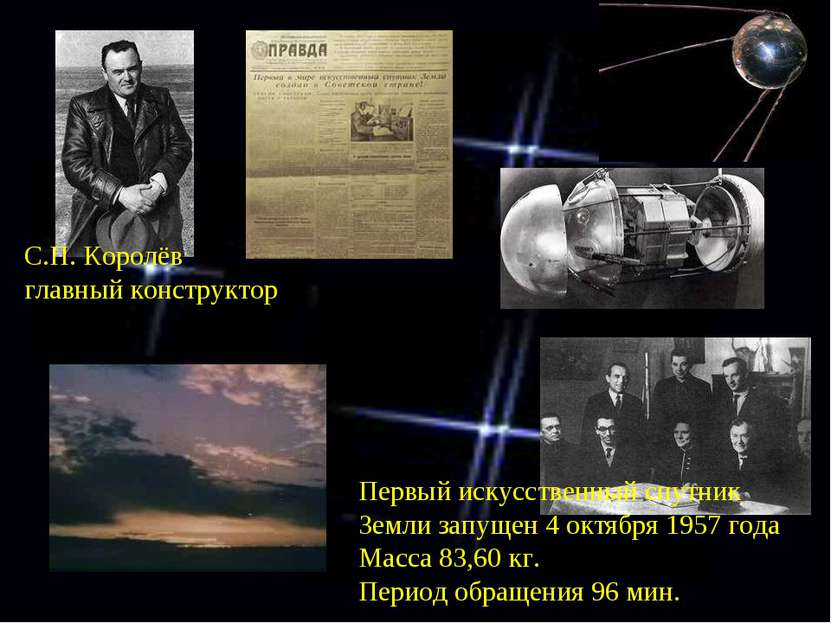 Первый искусственный спутник Земли запущен 4 октября 1957 года Масса 83,60 кг...