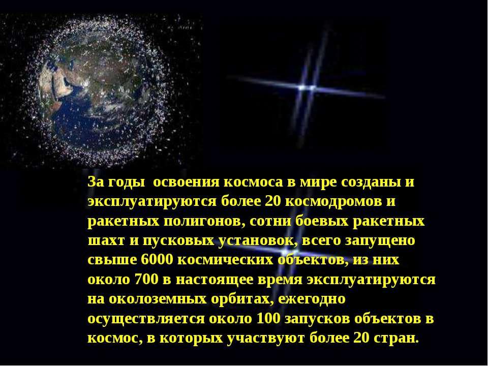 За годы освоения космоса в мире созданы и эксплуатируются более 20 космодромо...