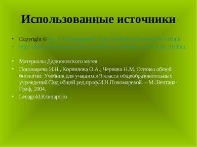 Использованные источники Copyright ©Рис. Е.Н.Букваревой.. http://evolution2.n...