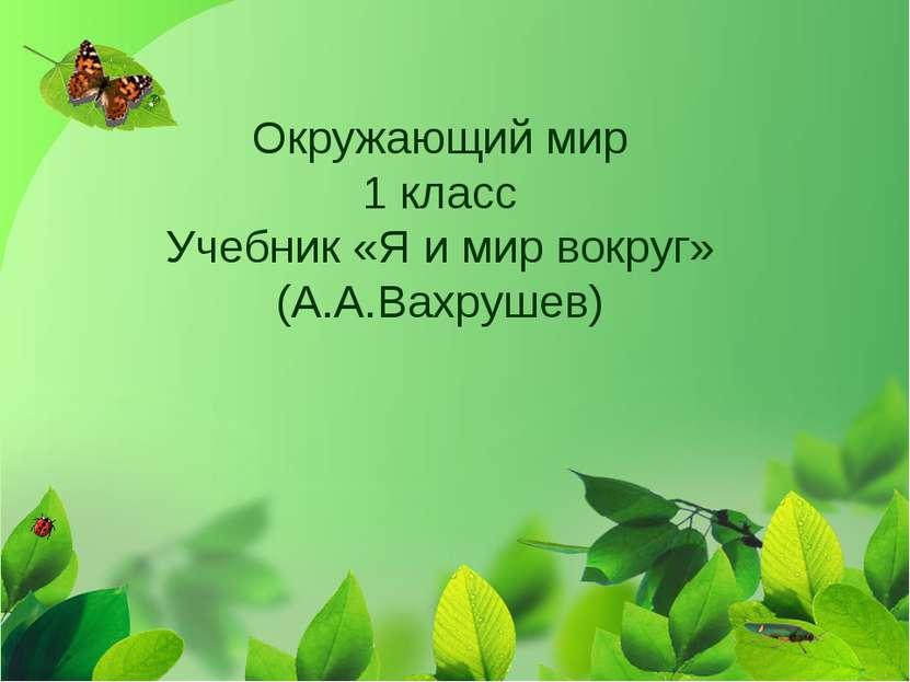 Окружающий мир 1 класс Учебник «Я и мир вокруг» (А.А.Вахрушев)