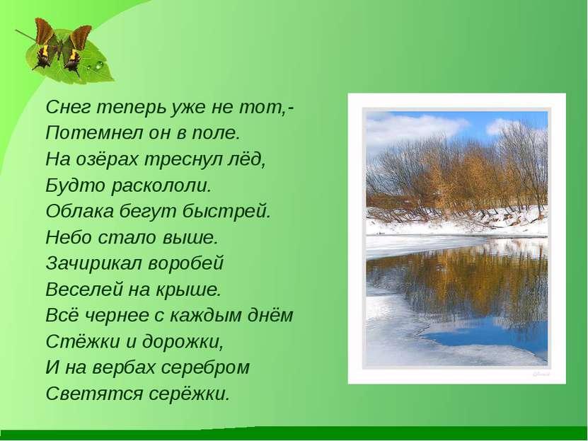 Снег теперь уже не тот,- Потемнел он в поле. На озёрах треснул лёд, Будто рас...