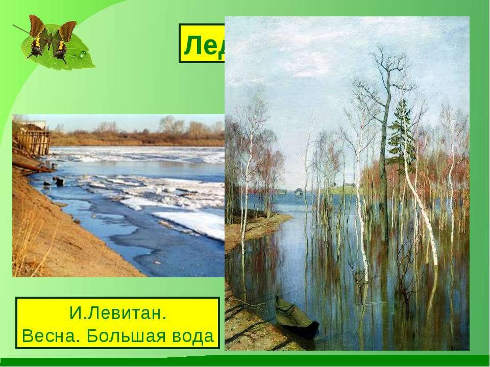 Ледоход И.Левитан. Весна. Большая вода