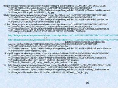 8http://images.yandex.ru/yandsearch?source=wiz&p=5&text=%D1%81%D0%B5%D0%BC%D1...