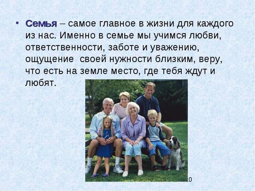 Семья – самое главное в жизни для каждого из нас. Именно в семье мы учимся лю...