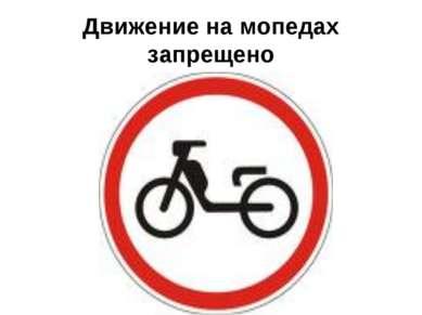Движение на мопедах запрещено