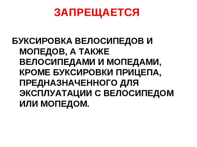 ЗАПРЕЩАЕТСЯ БУКСИРОВКА ВЕЛОСИПЕДОВ И МОПЕДОВ, А ТАКЖЕ ВЕЛОСИПЕДАМИ И МОПЕДАМИ...