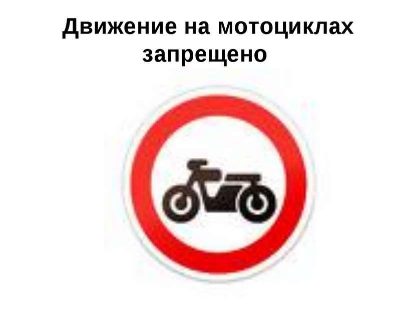 Движение на мотоциклах запрещено