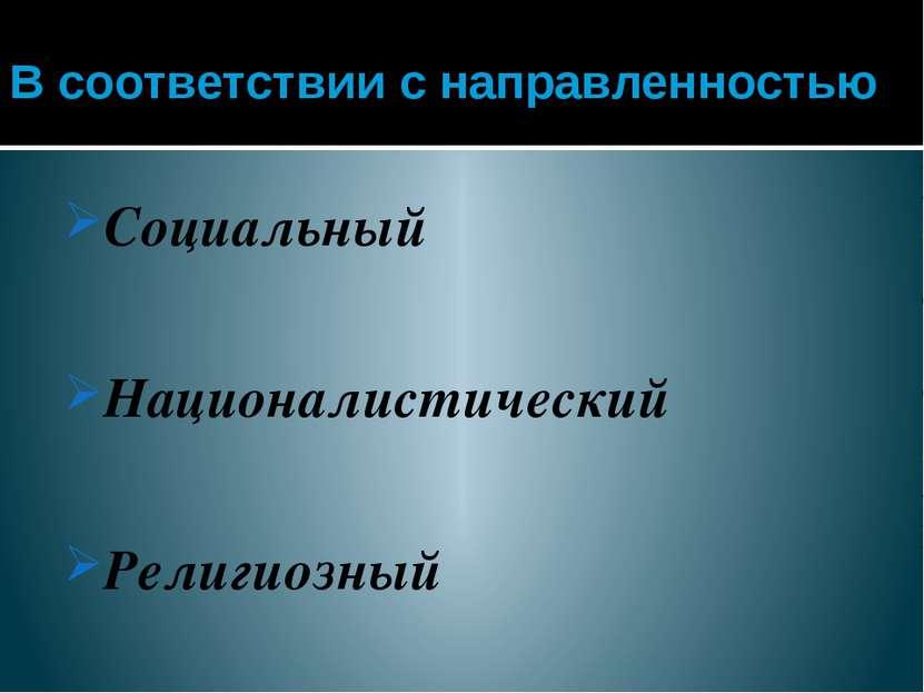 Метод организационного характера Те методы, которые используются для создания...