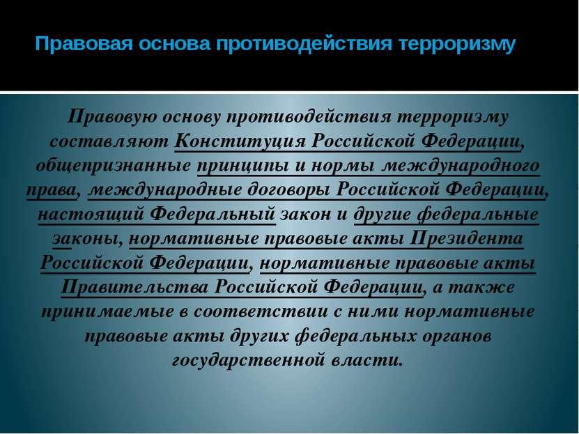 8) единоначалие в руководстве привлекаемыми силами и средствами при проведени...