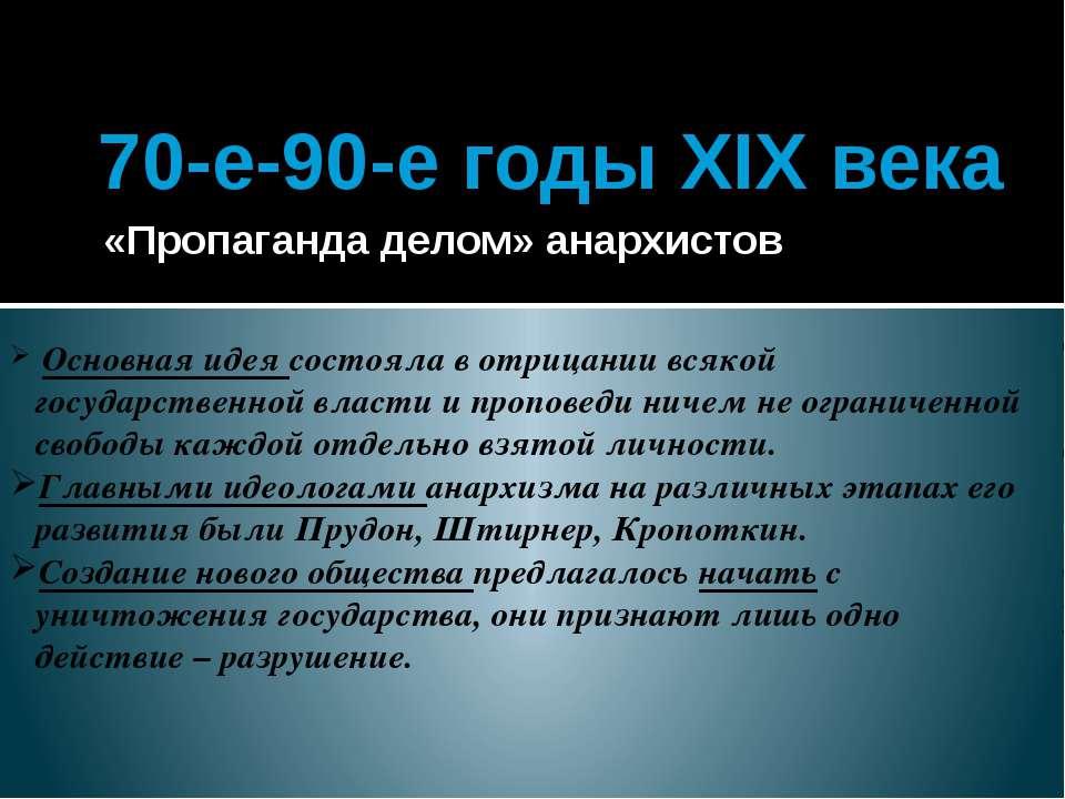 70-е-90-е годы XIX века «Пропаганда делом» анархистов Основная идея состояла ...