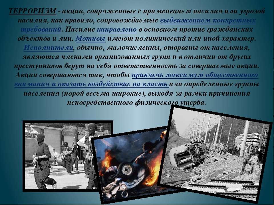 ТЕРРОРИЗМ - акции, сопряженные с применением насилия или угрозой насилия, как...