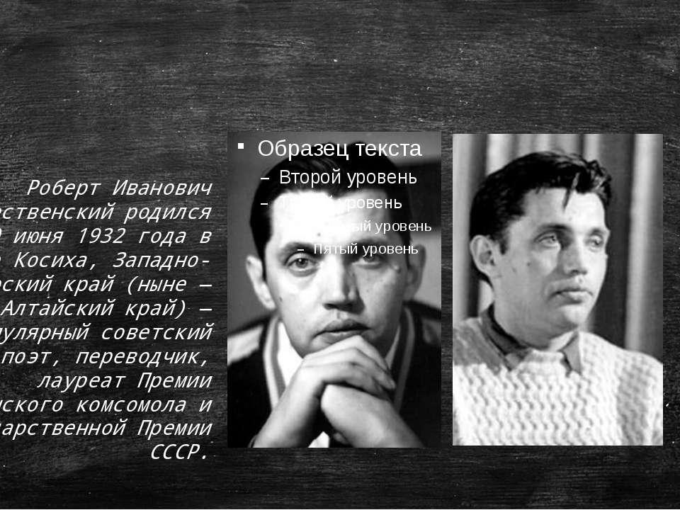 Роберт Иванович Рождественскийродился 20 июня 1932 года в селе Косиха, Запад...