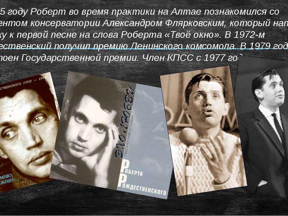 В 1955 году Роберт во время практики на Алтае познакомился со студентом консе...