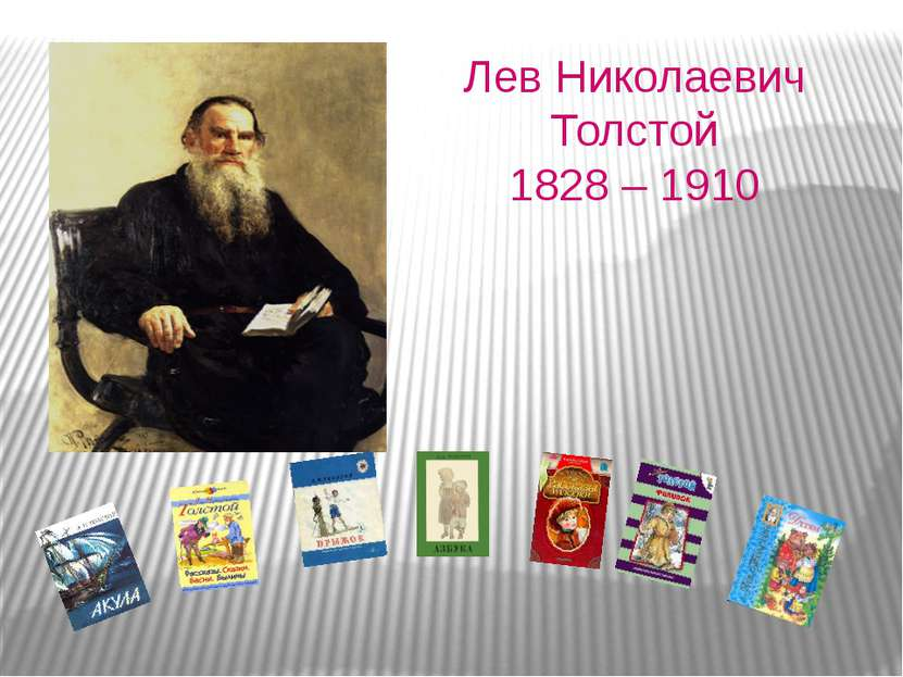 Лев Николаевич Толстой 1828 – 1910