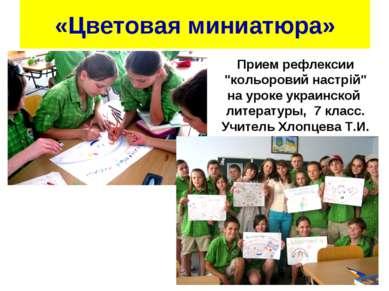 """«Цветовая миниатюра» Прием рефлексии """"кольоровий настрій"""" на уроке украинской..."""