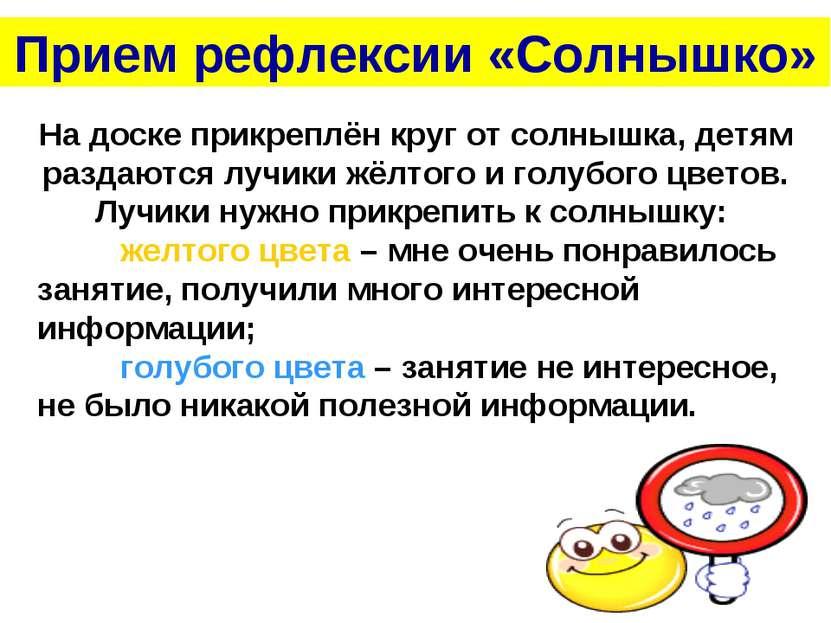 На доске прикреплён круг от солнышка, детям раздаются лучики жёлтого и голубо...