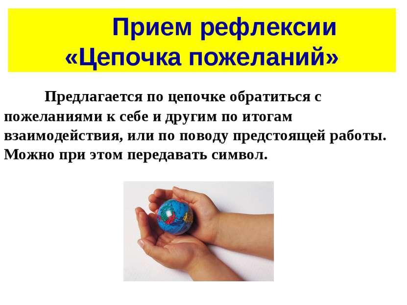 Прием рефлексии «Цепочка пожеланий» Предлагается по цепочке обратиться с поже...