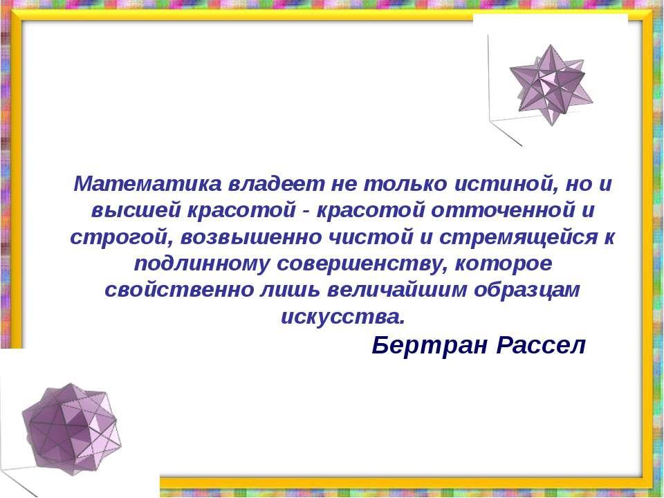 Математика владеет не только истиной, но и высшей красотой - красотой отточен...