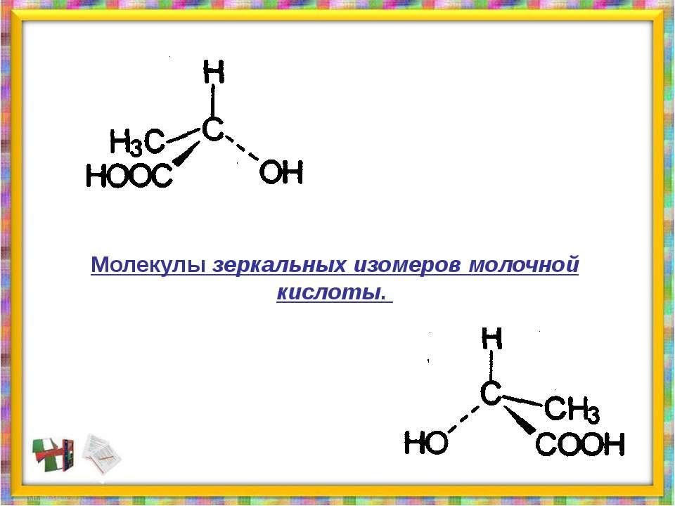 Молекулы зеркальных изомеров молочной кислоты.