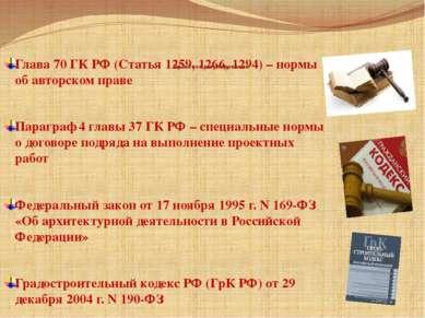 Правовое регулирование Глава 70 ГК РФ (Статья 1259, 1266, 1294) – нормы об ав...