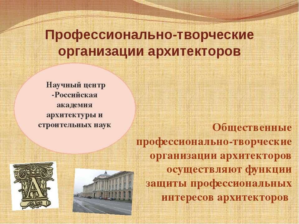 Профессионально-творческие организации архитекторов Общественные профессионал...
