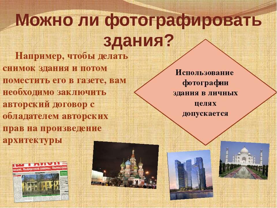 Можно ли фотографировать здания? Например, чтобы делать снимок здания и потом...