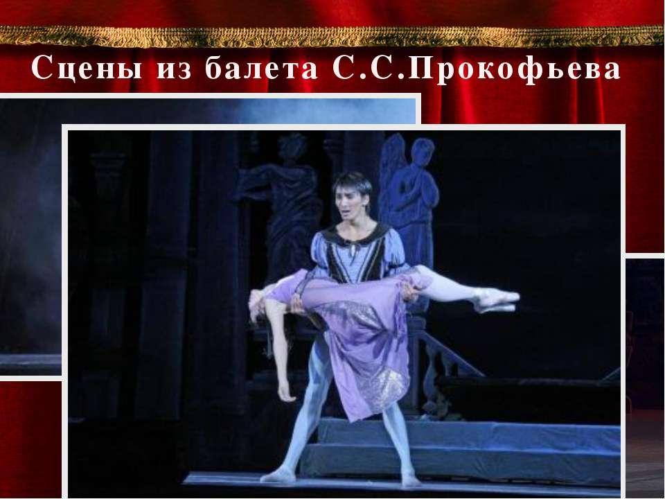 Сцены из балета С.С.Прокофьева
