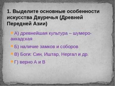 А) древнейшая культура – шумеро-аккадская Б) наличие замков и соборов В) Боги...