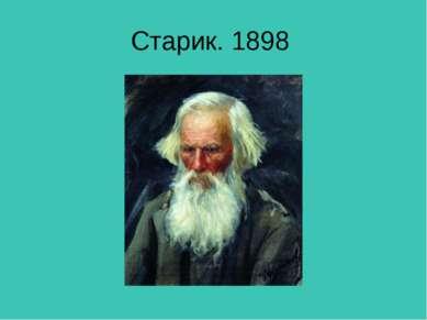Старик. 1898